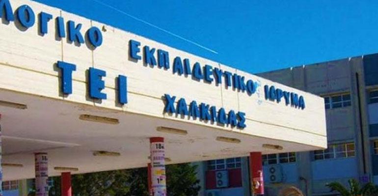 University of Central Greece, Lamia, Greece